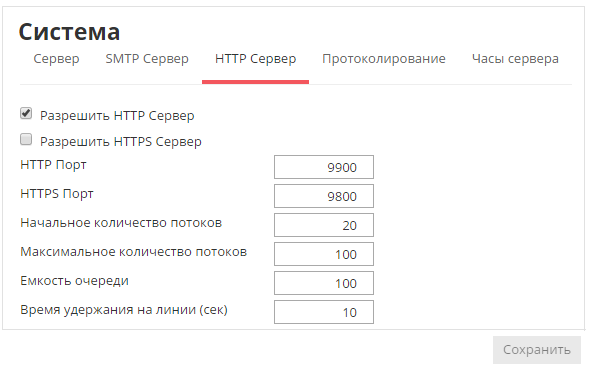 HTTP-сервер.png